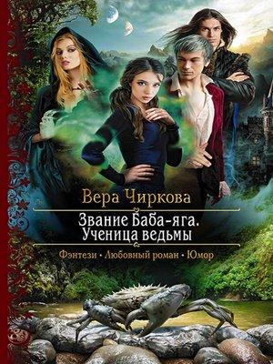 cover image of Звание Баба-яга. Ученица ведьмы