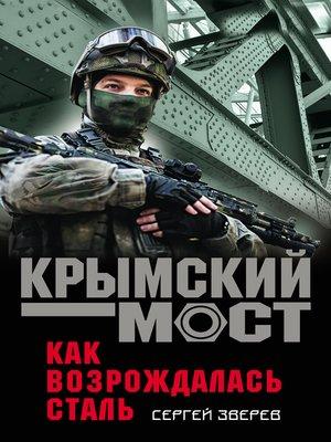 cover image of Как возрождалась сталь