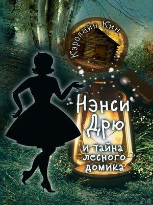 cover image of Нэнси Дрю и тайна лесного домика