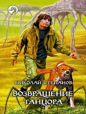 cover image of Возвращение Танцора