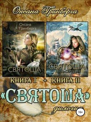 cover image of Дилогия «Святоша»