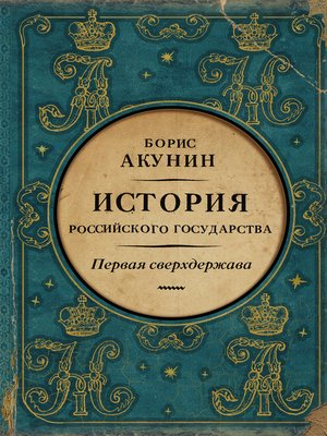 cover image of Первая сверхдержава. История Российского государства. Александр Благословенный и Николай Незабвенный