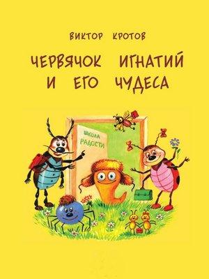 cover image of Червячок Игнатий и его чудеса. 20 сказочных историй