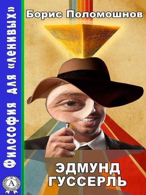cover image of Эдмунд Гуссерль