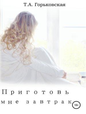 cover image of Приготовь мне завтрак
