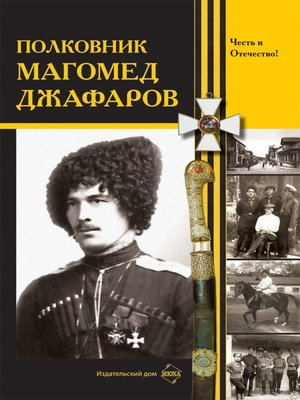 cover image of Полковник Магомед Джафаров