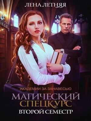 cover image of Магический спецкурс. Второй семестр