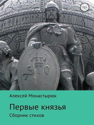 cover image of Первые князья