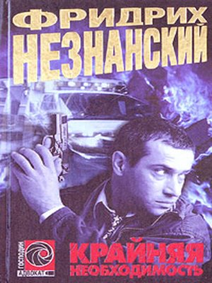 cover image of Крайняя необходимость