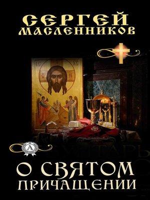 cover image of О Святом Причащении