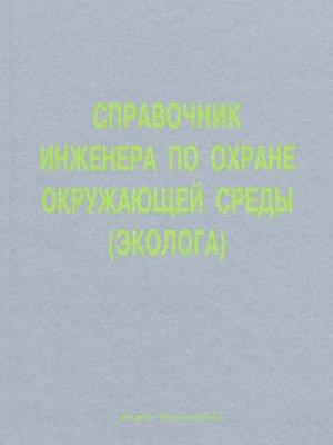 cover image of Справочник инженера по охране окружающей среды (эколога)
