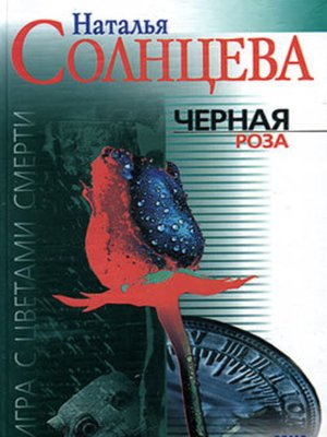 cover image of Черная роза