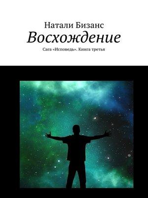 cover image of Восхождение. Сага «Исповедь». Книга третья