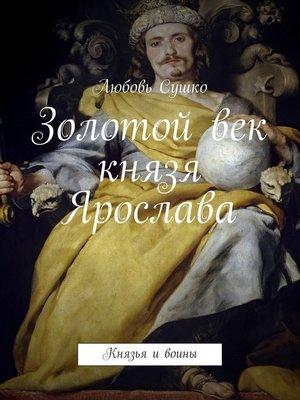 cover image of Золотой век князя Ярослава. Князья ивоины