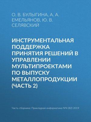 cover image of Инструментальная поддержка принятия решений в управлении мультипроектами по выпуску металлопродукции (часть 2)