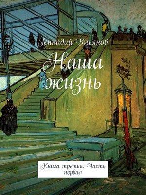 cover image of Наша жизнь. Книга третья. Часть первая