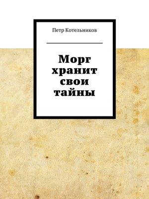 cover image of Морг хранит свои тайны. Автобиографическая повесть