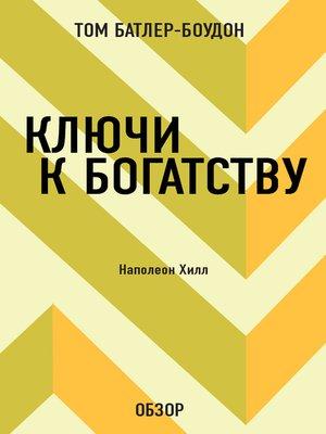 cover image of Ключи к богатству. Наполеон Хилл (обзор)