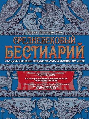 cover image of Средневековый бестиарий. Что думали наши предки об окружающем их мире