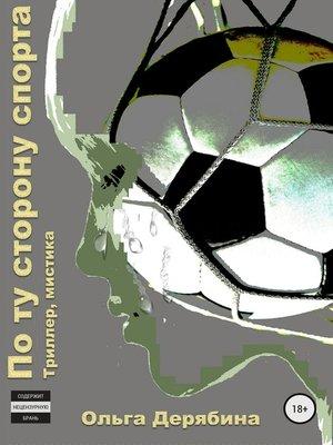 cover image of По ту сторону спорта