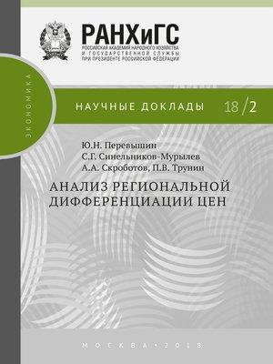 cover image of Анализ региональной дифференциации цен