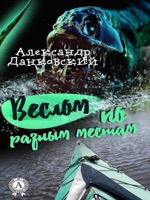 cover image of Веслом по разным местам