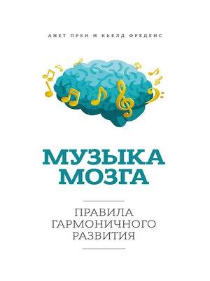 cover image of Музыка мозга. Правила гармоничного развития