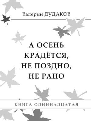 cover image of А осень крадется, не поздно, не рано