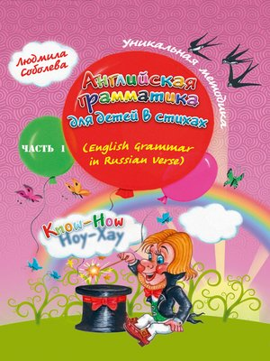 cover image of Английская грамматика для детей в стихах. English Grammar in Russian Verse