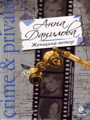 cover image of Женщина-ветер