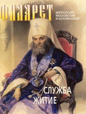 cover image of Святитель Филарет, митрополит Московский и Коломенский, чудотворец. Служба, житие