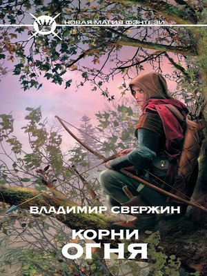 cover image of Корни огня