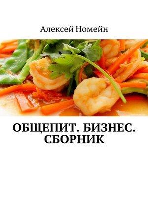 cover image of Общепит. Бизнес. Сборник