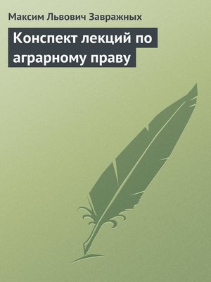 cover image of Конспект лекций по аграрному праву