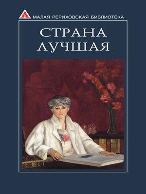 cover image of Страна Лучшая. Из писем Е. И. Рерих