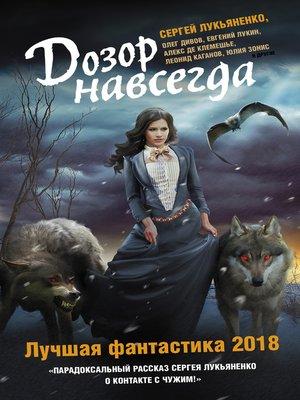 cover image of Дозор навсегда. Лучшая фантастика 2018 (сборник)