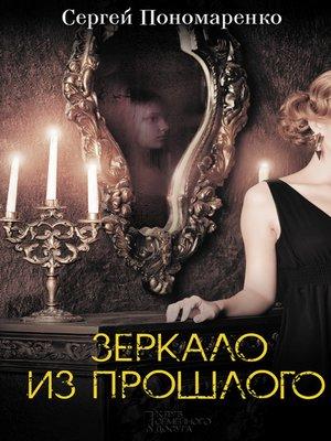 cover image of Зеркало из прошлого