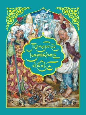 cover image of Татарские народные сказки