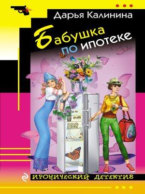 cover image of Бабушка по ипотеке