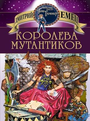 cover image of Королева мутантиков