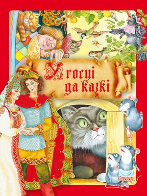 cover image of У госці да казкі