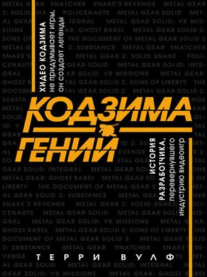 cover image of Кодзима – гений