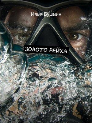 cover image of Золото рейха