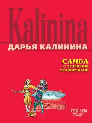 cover image of Самба с зелеными человечками
