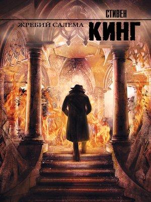 cover image of Жребий Салема