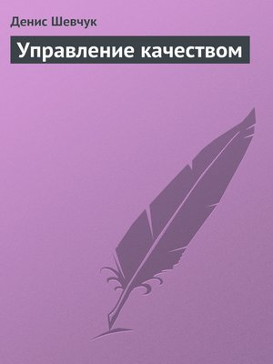 cover image of Управление качеством