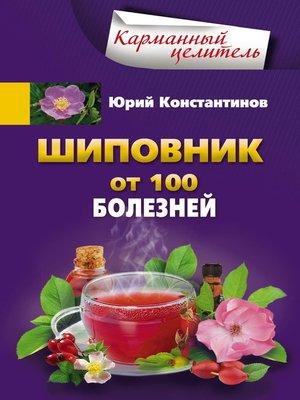 cover image of Шиповник. От 100 болезней