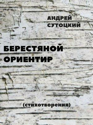 cover image of Берестяной ориентир. Сборник стихов