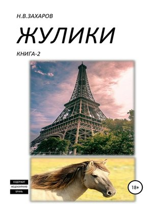 cover image of Жулики. Книга 2