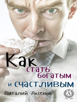 cover image of Как стать богатым и счастливым